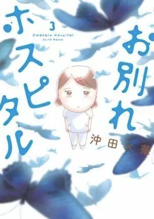 葬 漫画 ネタバレ 2巻